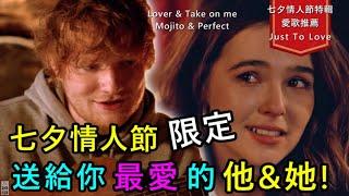 本世紀最會唱情歌的人是誰?Lover、Take on me、Mojito、Perfect七夕限定單曲故事分享|Chewing尬七夕