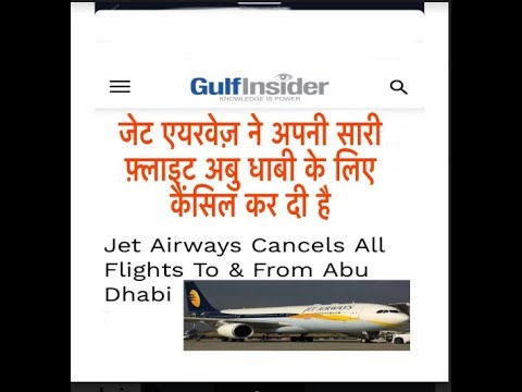 Jet Airways Cancels All Flights  From Abu Dhabi by Kushinagar international airport
