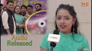 Mui Diwana Tui Diwani l Press Meet l Full Audio Released l Sambalpuri Film