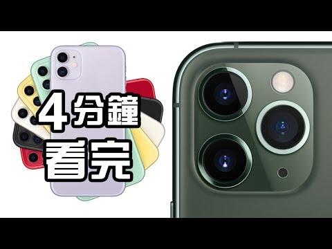4分鐘精華Apple iPhone 11發佈會