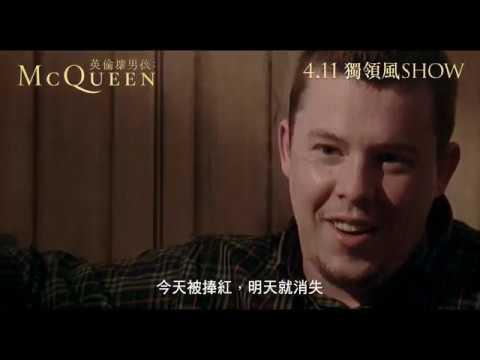 英倫壞男孩: McQUEEN (McQUEEN)電影預告