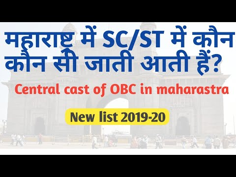 SC/ST cast list in maharastra||Central cast of sc/st |by A2Zadvise