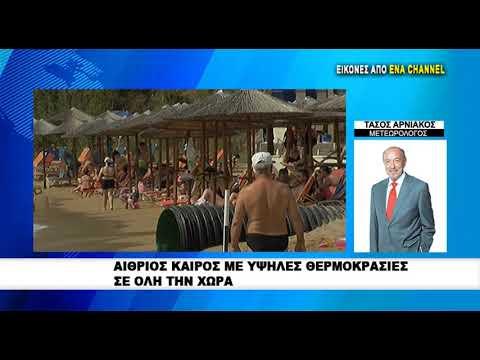 Πρόγνωση μετεωρολόγου Τάσου Αρνιακού για τον καιρό στο ENA Channel