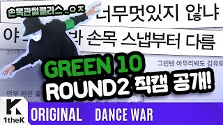 [DANCE WAR(댄스워)] Round 2: CLAP(박수) _ GREEN 10 Fancam ver.(GREEN 10 직캠 ver.)