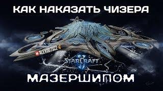 КРЕАТИВ в StarCraft II: Как наказать чизера МАЗЕРШИПОМ