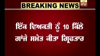 Breaking: Police arrests a man with drugs at Ludhiana railway station