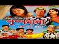 Download Various Artist - Pushpomala | Jatra Pala | Part 1 MP3 song and Music Video