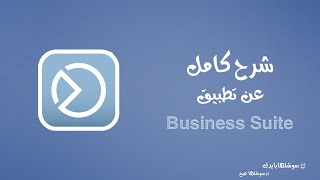 شرح كامل عن تطبيق فيسبوك بيزنس سويت  Facebook Business Suite screenshot 3