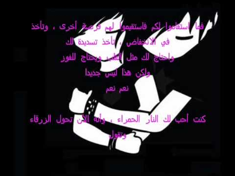apologize timbaland traduction arab
