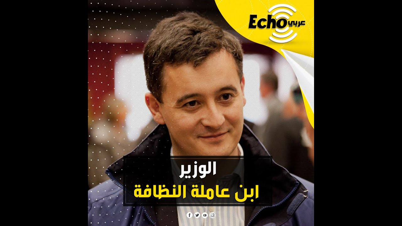 حفيد الجزائريين وابن عامل النظافة الذي أصبح أصغر وزير داخلية في فرنسا