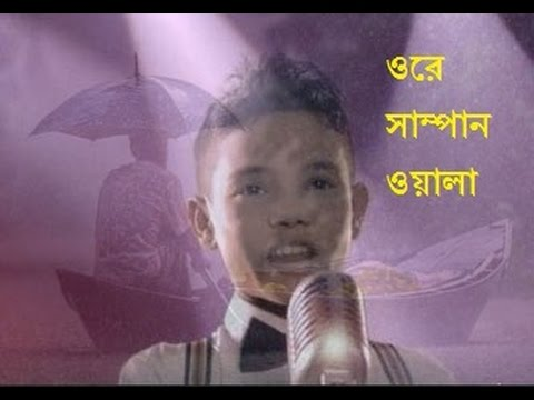 Ore Shampan Ola (ওরে সাম্পান ওয়ালা) Sang by Cox's Bazar Superstar Jahid