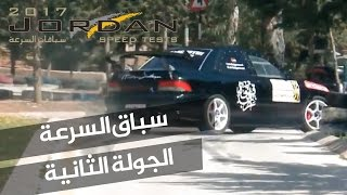 سباق السرعة - الجولة الثانية