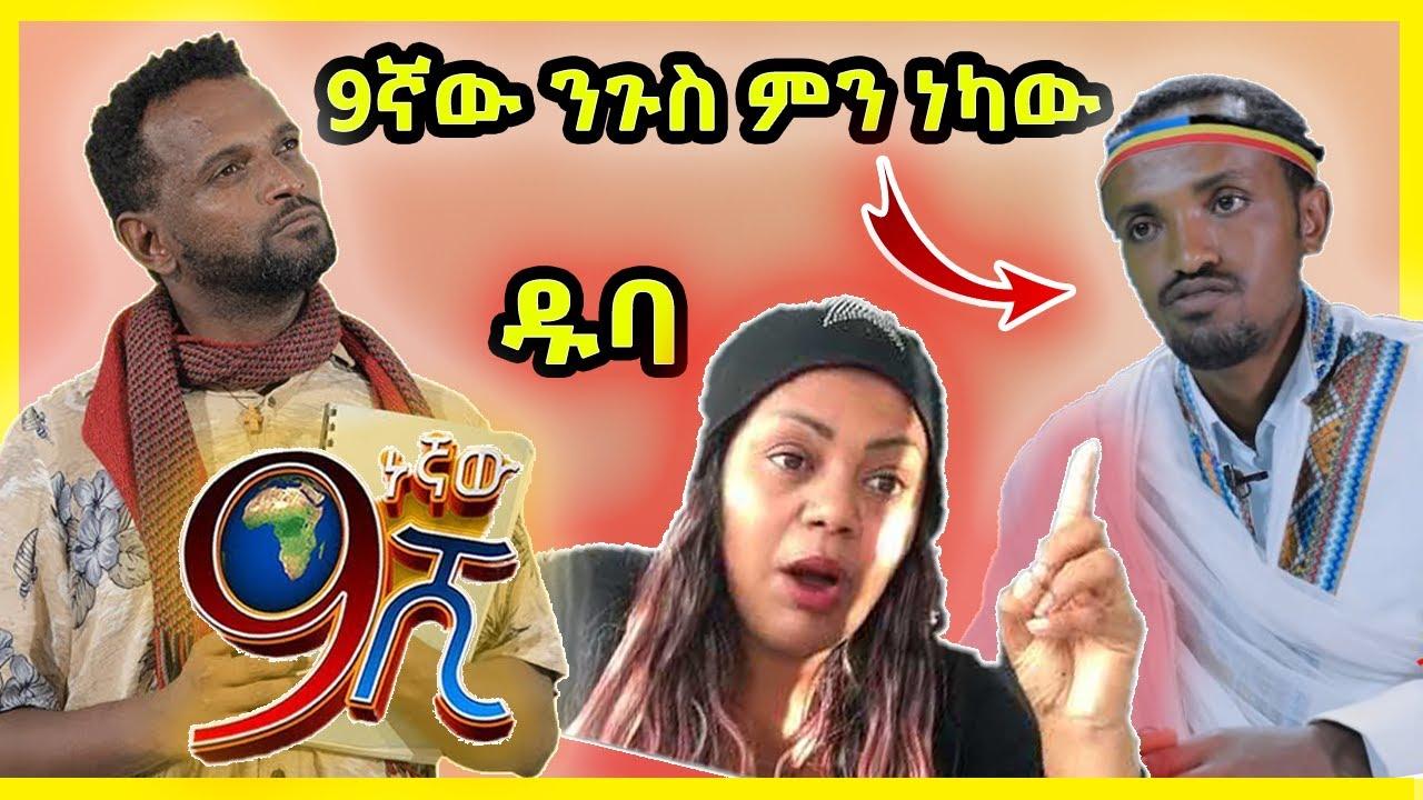 ከሳቃቹ ተሸነፋቹ try not to laugh ethiopian version | Abrelo HD | ዘጠነኛው ሺህ part#29