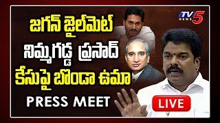 TDP Bonda Uma on Nimmagadda Prasad Issue | AP CM Jagan Failures