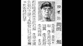 1956年 南海ホークス 選手名鑑