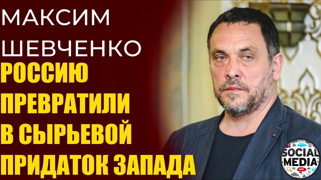Максим Шевченко - Население России в загоне. Никто не поможет, кроме нас самих