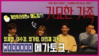 ★기묘한 가족_촬영장 뒷담화★정재영, 이수경, 정가람, 이민재 감독(직캠)