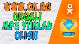 OK RU ORQALI BEPUL MP3 YUKLAB OLISH СКАЧАТЬ МП3 ЧЕРЕЗ ОДНОКЛАССНИКИ