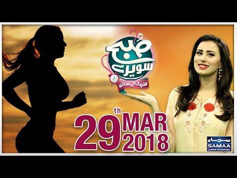 Subah Saverey Samaa Kay Saath | SAMAA TV | Madiha Naqvi | 29 March 2018
