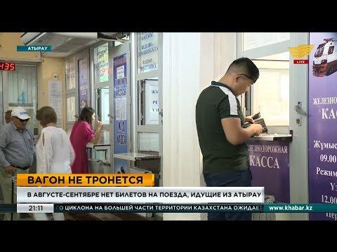В августе-сентябре нет билетов на поезда, идущие из Атырау