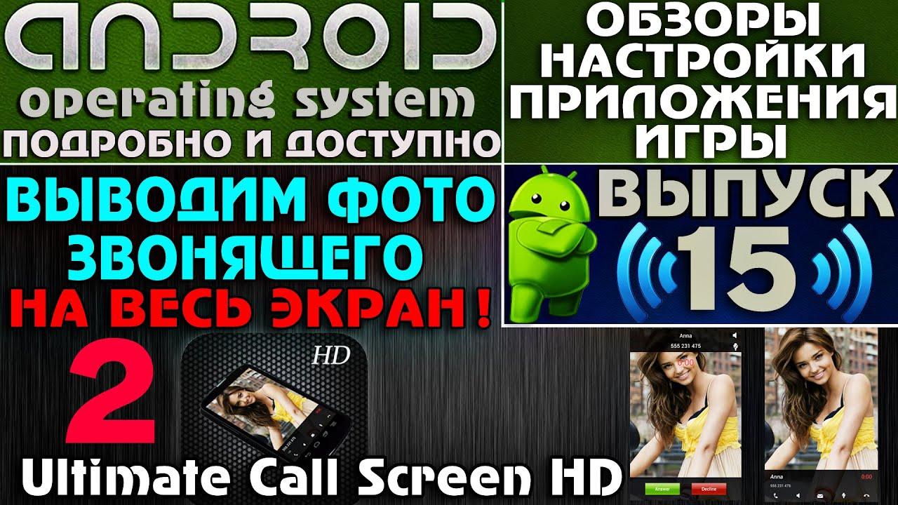 Скачать приложенье звонок во весь экран на андроид