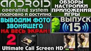 Андроид - Выводим фото звонящего на весь экран смартфона - 2 урок