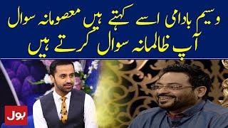 Waseem Badami Ye Hai Masoomana Sawal, Aap Zalimana Sawal Kartay hain, Amir Liaquat
