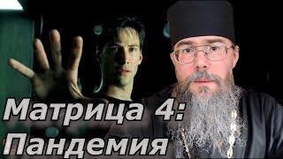 Матрица 4: Пандемия. Батюшки Шутят. Православный Юмор. Нео на Допросе.