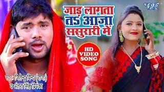 #Antra Singh Priyanka का जड़ा स्पेशल वीडियो सांग | Jaad Lagta Aaja Sasurari Me | Jitendra Bind Raja