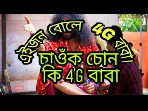 4G ???? ?? 4G Baba ??  Assamese Comady Video.