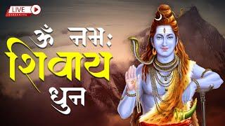 LIVE: Om Namah Shivaya Dhun | ॐ नमः शिवाय धुन | Peaceful SHIV DHUN