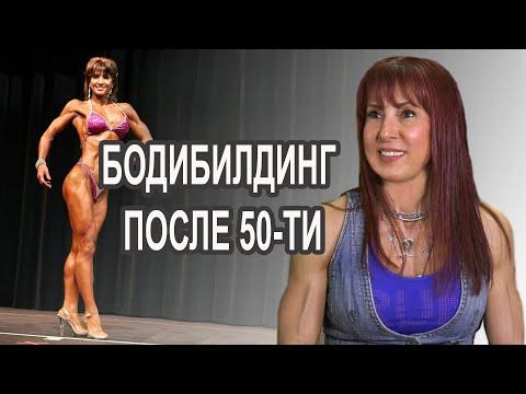 Бодибилдинг после 50 лет. История успеха Анны Кофрон.