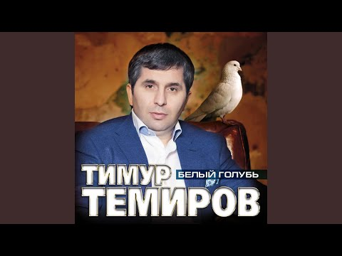 ТИМУР ТЕМИРОВ ТЫ ДАЛЕКО СКАЧАТЬ БЕСПЛАТНО
