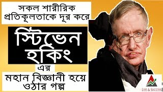 Stephen Hawking LifeStory In Bangla | Bangla Motivational Video | Life & Success