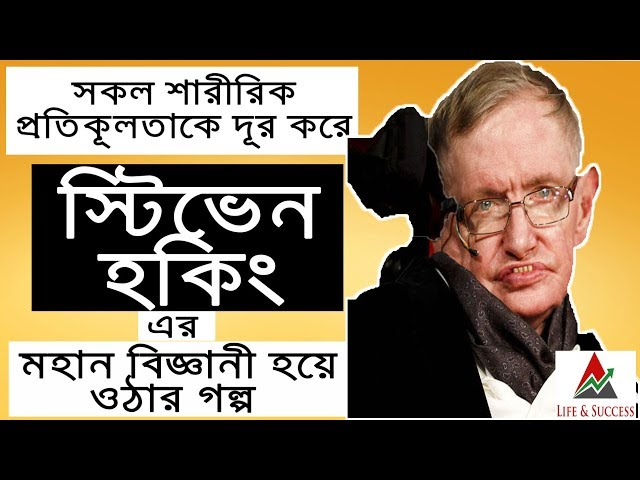 Stephen Hawking LifeStory In Bangla   Bangla Motivational Video   Life & Success