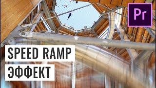 SPEED RAMP ЭФФЕКТ: УСКОРЕНИЕ И ЗАМЕДЛЕНИЕ ВРЕМЕНИ В PREMIERE PRO (TIME REMAPPING)