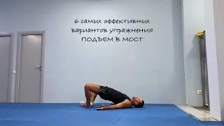 ТОП 6  вариантов упражнения ПОДЪЕМ В МОСТ