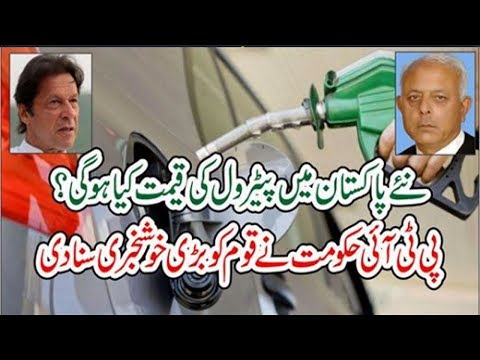 Petrol and electricity rate is very low in PTI Government