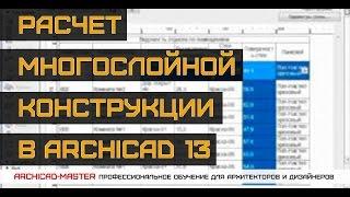 Уроки ArchiCAD (Расчёт многослойной конструкции в ArchiCAD 13)