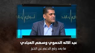 عبد الاله الحموي وسهم العبادي - ما بعد رفع الدعم عن الخبز
