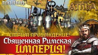 Священная Римская Империя! Да мой Кайзер! за Рейх! Total War Attila PG 1220 Топ Мод