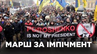 Марш за імпічмент. Hromadske.doc