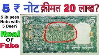 अगर आपके पास है 5 रूपए का हिरन वाला नोट तो ये विडियो ज़रूर देखें 5 rupees deer note value