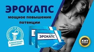 постер к видео Таблетки для повышения потенции у мужчин ЭРОКАПС купить, цена, отзывы. Препарат ЭРОКАПС обзор