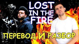 Перевод и разбор The Weeknd Lost In The Fire О сексе и не только Английский по песням