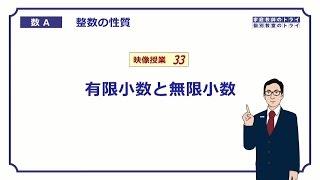 【高校 数学A】 整数33 有限・無限小数 (10分)