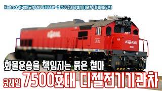 [한국철도모형 리뷰] Hantrack HO게이지 한국철…