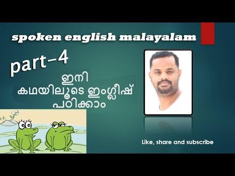 spoken-english-malayalam-(കഥയിലൂടെ-ഇംഗ്ലീഷ്-പഠിക്കാം)-part-4