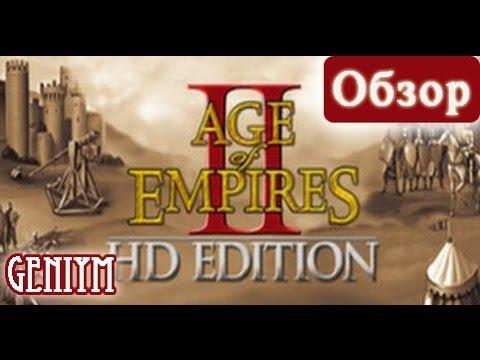 Обзор игры Age Of Empires 2 HD