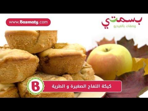 كيكة التفاح الصغيرة و الطرية : وصفة من بسمتي - www.basmaty.com